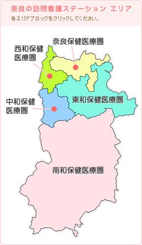 奈良県の訪問看護ステーション エリアマップ