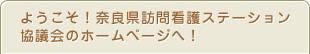 ようこそ!奈良県訪問看護ステーション協議会のサイトへ